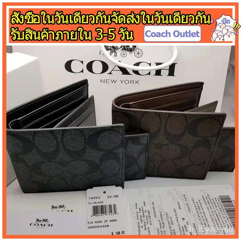 พร้อมส่ง(จัดส่งที่รวดเร็วจัดส่งฟรี) CoachF74993 กระเป๋าสตางค์ผู้ชาย/กระเป๋าเงิน/กระเป๋าตัง/กระเป๋าสตางค์ใบสั้น