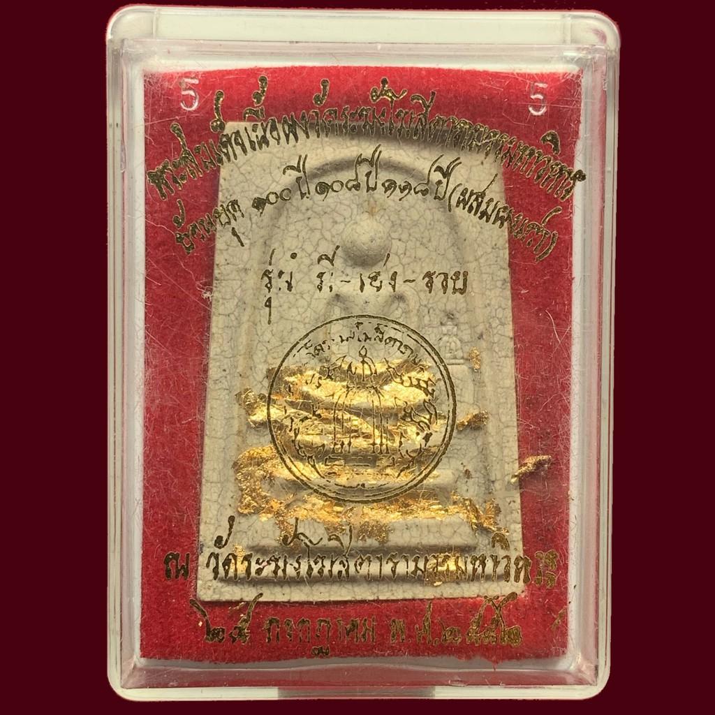 พระสมเด็จวัดระฆังพิมพ์ย้อนยุค 100 ปี 108 ปี 118 ปี ผสมผงมวลสารเก่า รุ่น มี เฮง รวย