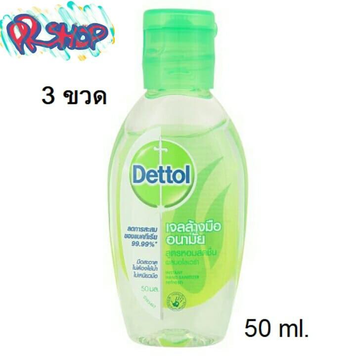 (3 ขวด) Dettol เดทตอล เจลล้างมืออนามัย 50ml. (วันหมดอายุ29/3/22)