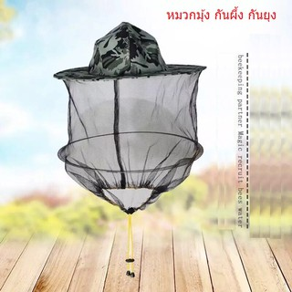 Review หมวกกันยุง หมวกกันผึ้ง หมวกมุ้ง กันแมลง สำหรับเดินป่า หรือ ตกปลา Camouflage Fishing Hat Bee keeping Insects Mosquito Net