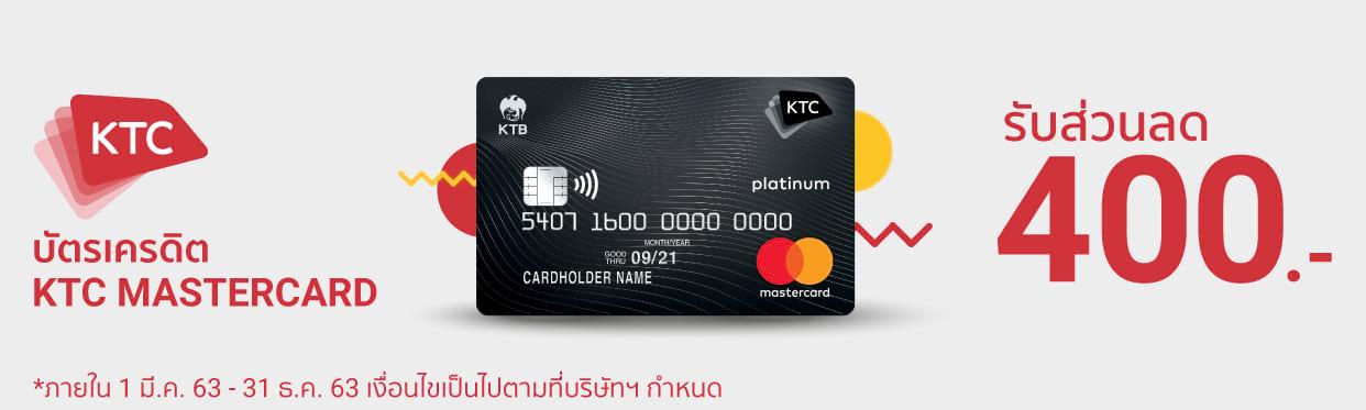 KTC mastercard