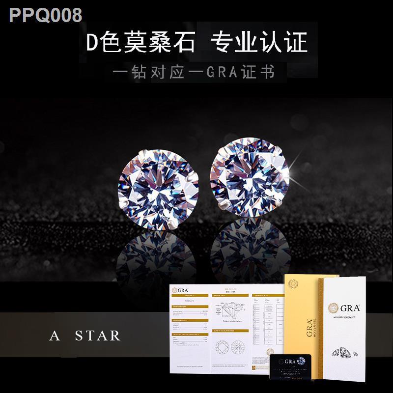 ⚡สินค้าคุณภาพราคาถูก⚡A STAR Moissanite ต่างหูทองคำขาว 18k หญิงจำลองเพชรเงินสเตอร์ลิงเพชรขนาดเล็กเพทายทองคำขาวต่างหูชายซุ