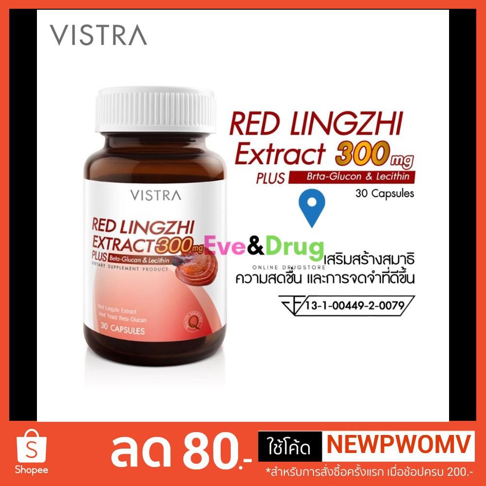 Vistra Red Lingzhi Extract 300mg Plus Beta-glucan Lecthin 30 Capsules วิสตร้า เห็ดหลินจือแดง