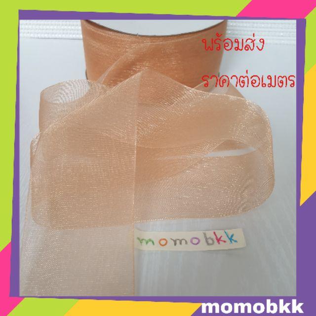 ราคาต่อเมตร โบว์ผูกผมผ้าไหมแก้ว ริบบิ้นผูกผมผ้าไหมแก้ว ขนาด กว้าง 4 ซม.  สีน้ำตาลทอง