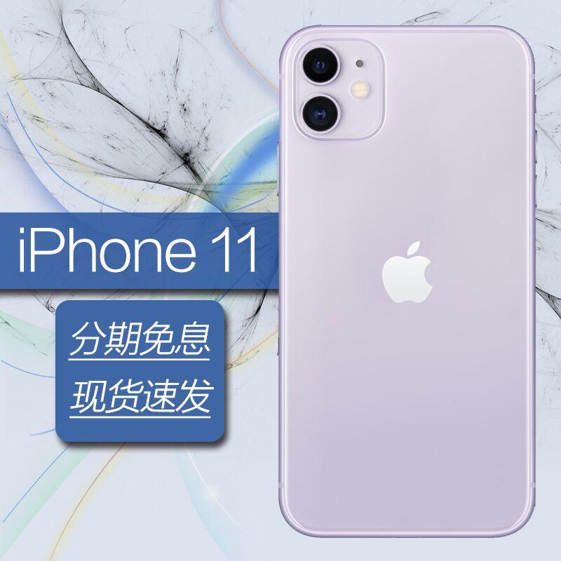 ผ่อนดอกเบี้ย Apple/แอปเปิล iPhone 11จุดใหม่iphone11pro maxโทรศัพท์มือถือ Apple