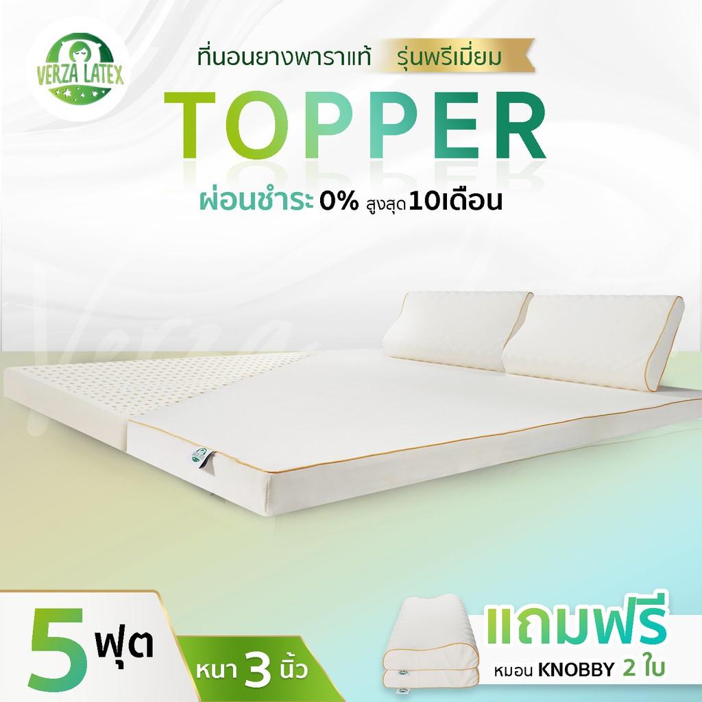👍✅💯✐VERZA LATEX ที่นอนยางพาราแท้ Topper 5 ฟุต หนา 3 นิ้ว ผ่อน 0% พร้อมหมอนรุ่น knobby 2 ใบ และปลอกขอบทองติดซิป ประกัน