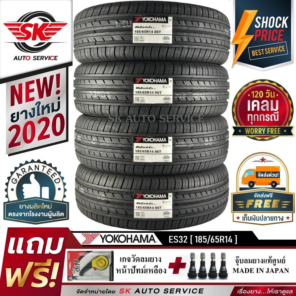 ยางรถยนต์ YOKOHAMA 185/65R14 (ล้อขอบ14) รุ่น BluEarth-ES ES32 4 เส้น (ใหม่กริ๊ปปี2020)