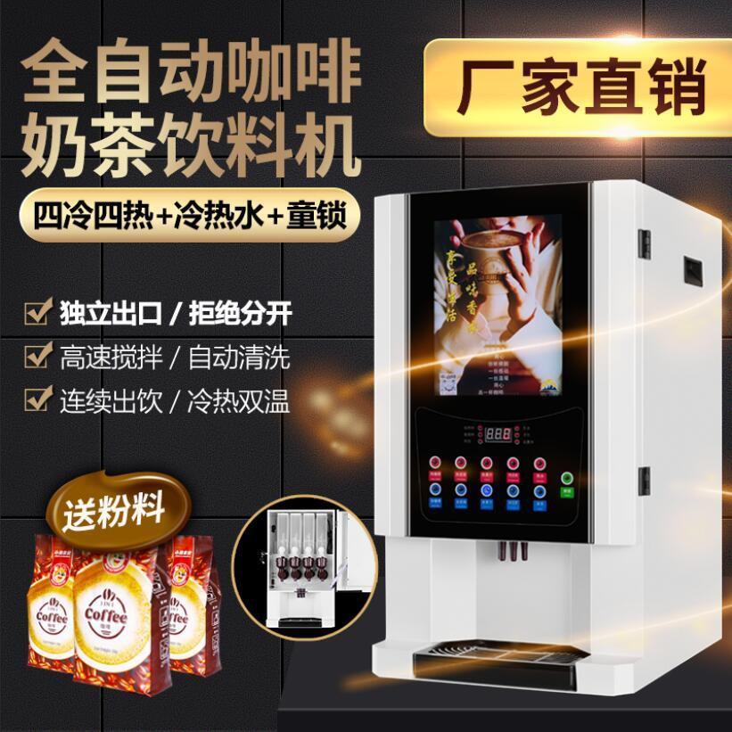 พัดลมพกพา❣❦☃ชานมกาแฟสำเร็จรูปอัตโนมัติแบบ all-in-one เครื่องทำเครื่องดื่มร้อนและเย็นในเชิงพาณิชย์ โรงอาหาร นมถั่วเหลือง