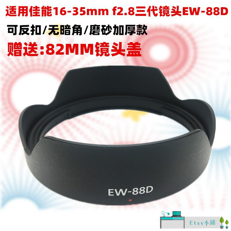 อุปกรณ์เสริมกล้องสําหรับ Canon Ew - 88 D 16-35 2 . 8 16-35 มม . F 2 . 8 Iii Three Lens 82 มม .