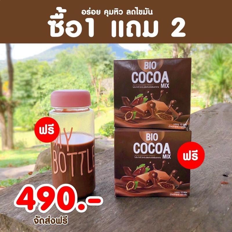 โกโก้ ผงโกโก้ Bio Cocoa mix khunchan  โกโก้ดีท็อก ซื้อ 1 กล่องแถม 1 กล่อง(10ซอง) พร้อมขวดฟรี