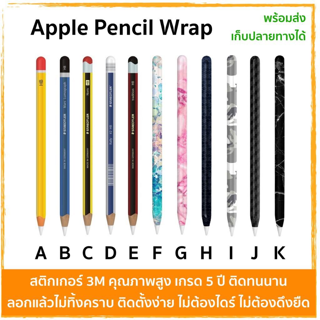 ☜△♟[1แถม1ฟรี] สติกเกอร์ Apple Pencil Wrap Gen 1 และ 2 ธีมดินสอ HB (งานใหม่ล่าสุด)
