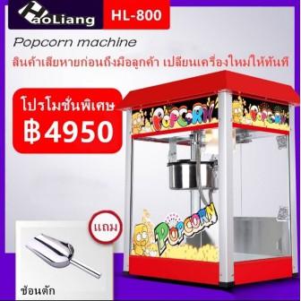 Haoliang ตู้ป๊อปคอร์น เครื่องทำป๊อปคอร์น popcorn 8 ออนซ์ HL-800 **พร้อมส่ง**