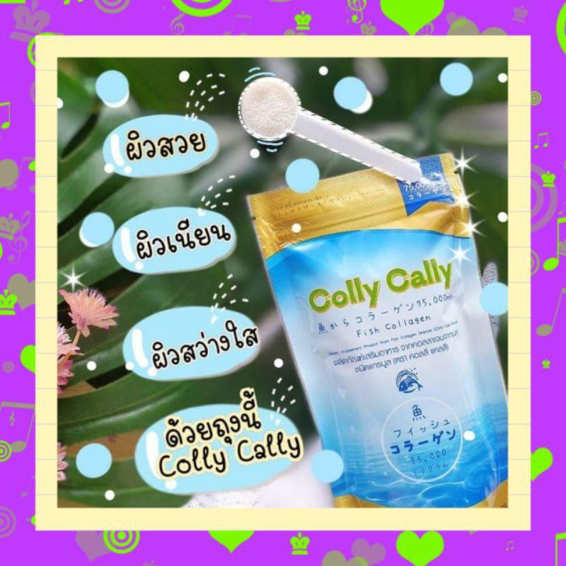 🦈New🦈 Colly cally collagen แท้ 100% ขนาด 75 กรัม