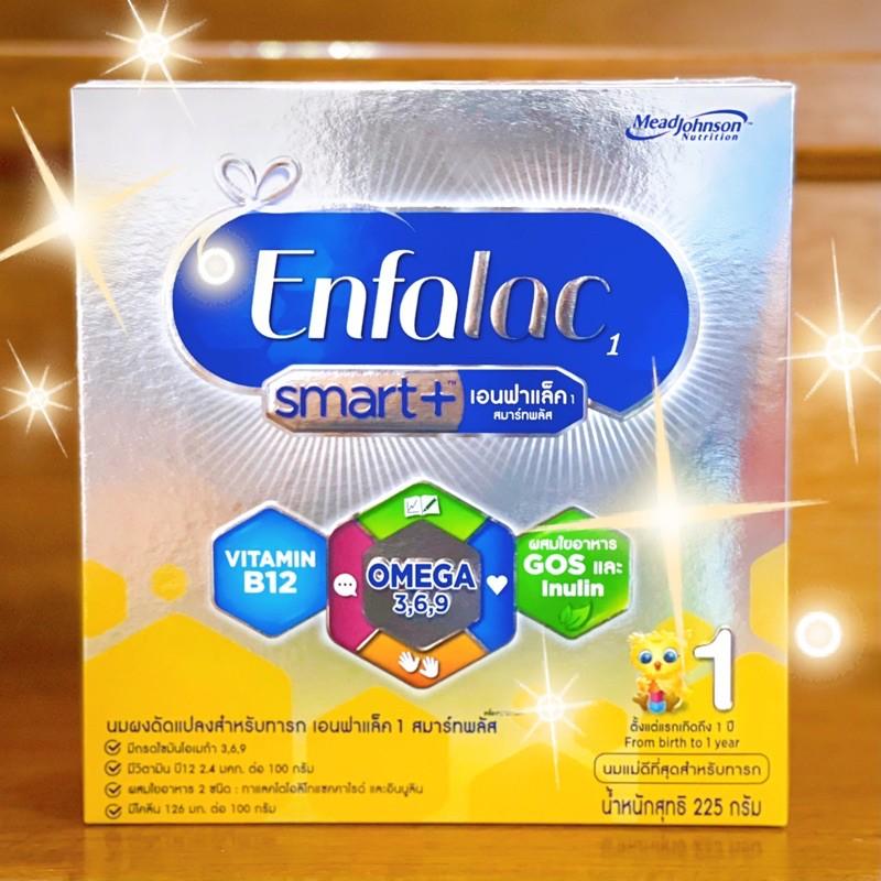 Enfalac smart  สูตร 1 ( เอนฟาแลค สมาร์ท สูตร 1 ) , 225 g.