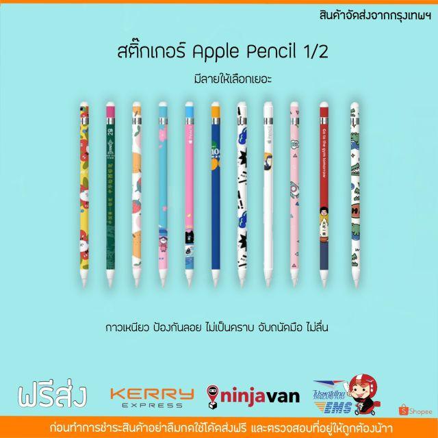 ♥️20 ลาย♥️ สติ๊กเกอร์ Film Apple Pencil รุ่น 1 และ 2 ปากกาไอแพด