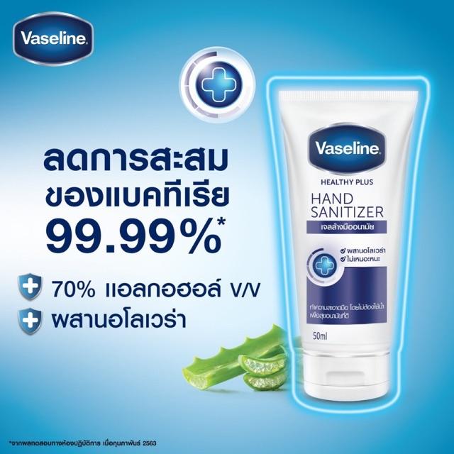 เจลล้างมือ วาสลีน Vaseline ขนาด 50Ml