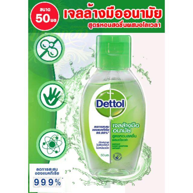 [♥️พร้อมส่ง💎 ] Dettol เจลล้างมือแอลกอฮอล์ 70% ✔️