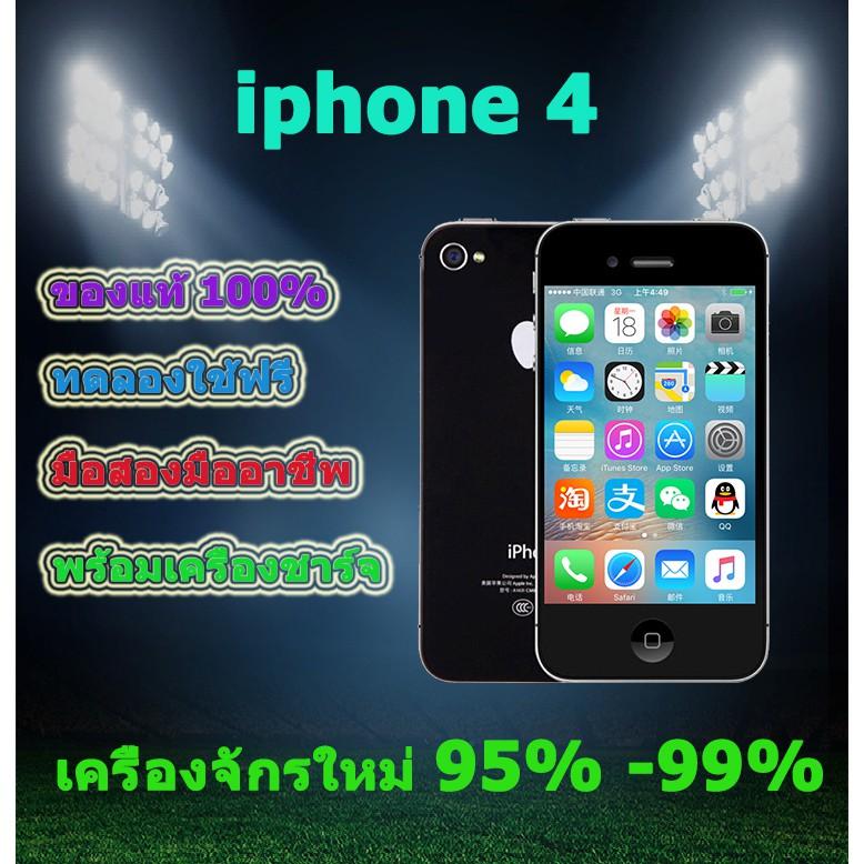 Apple iphone4 มือถือราคาถูก ไอโฟน4 โทรศัพท์มือถือ2 โทรศัพท์มือสอง มือถือ โทรศัพท์ไอโฟน4 iphone มือสองไอโฟน4ราคาถูกมือถือ