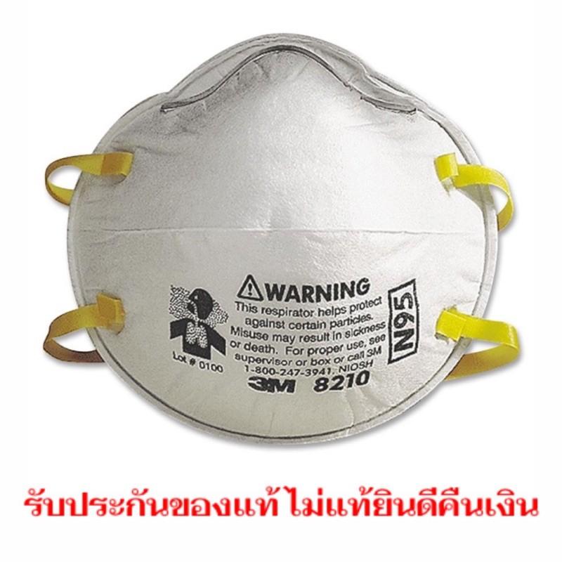 หน้ากากป้องกันฝุ่น หน้ากากกรองอนุภาค Particulate Respirator 3M8210 N95/กรอง pm2.5 (พร้อมส่ง)