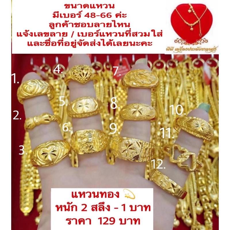 แหวนทอง หนัก 1 สลึง - 1 บาท วงละราคาเดียว 129 บาท
