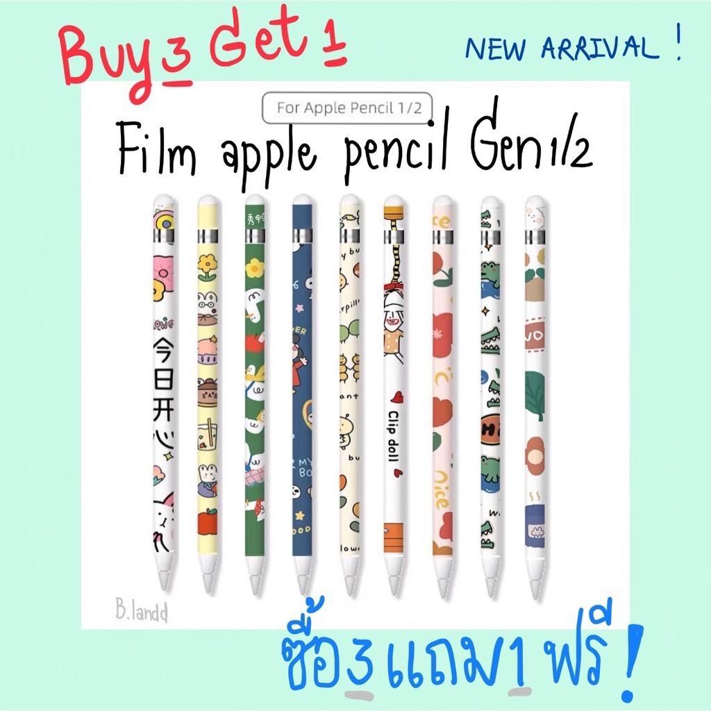 ฟิล์ม [พร้อมส่ง🚗] ฟิล์มปากกา applepencil sticker รุ่นที่1/2 น่ารักๆ พร้อมโปร3แถม1ค่ะ[3]🌟