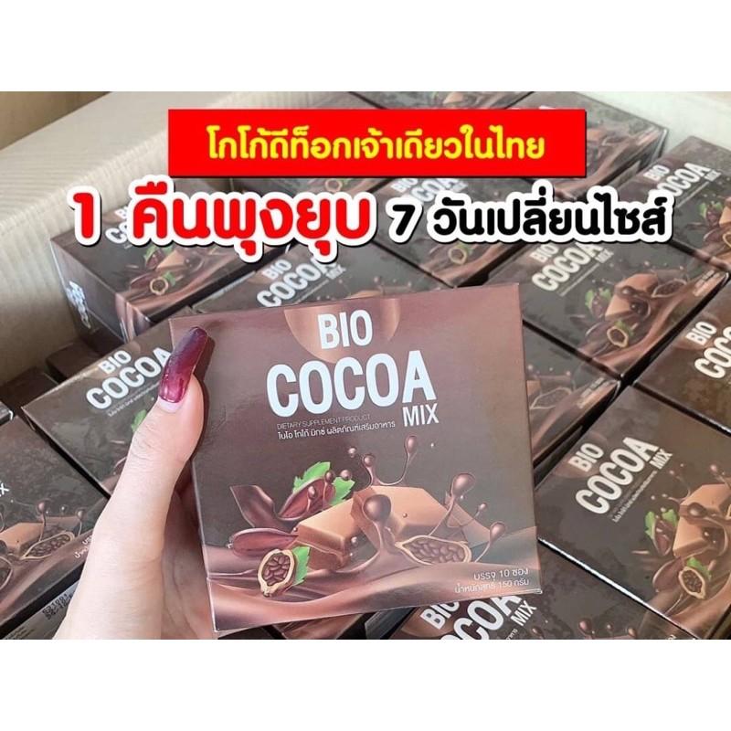 BioCocoa/ใครชอบหวานแต่ไม่อ้วนต้องตำค่าา