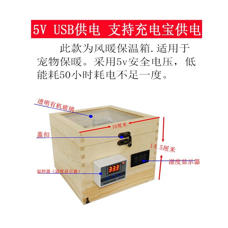 นกแก้วสัตว์เลี้ยงฉนวนกันความร้อนกล่องย่อยโซ่ Bulletin ศูนย์บ่มเพาะแบบพกพา USB สามารถถ่ายภาพกล่องความร้อนสัตว์เลี้ยง Xuan