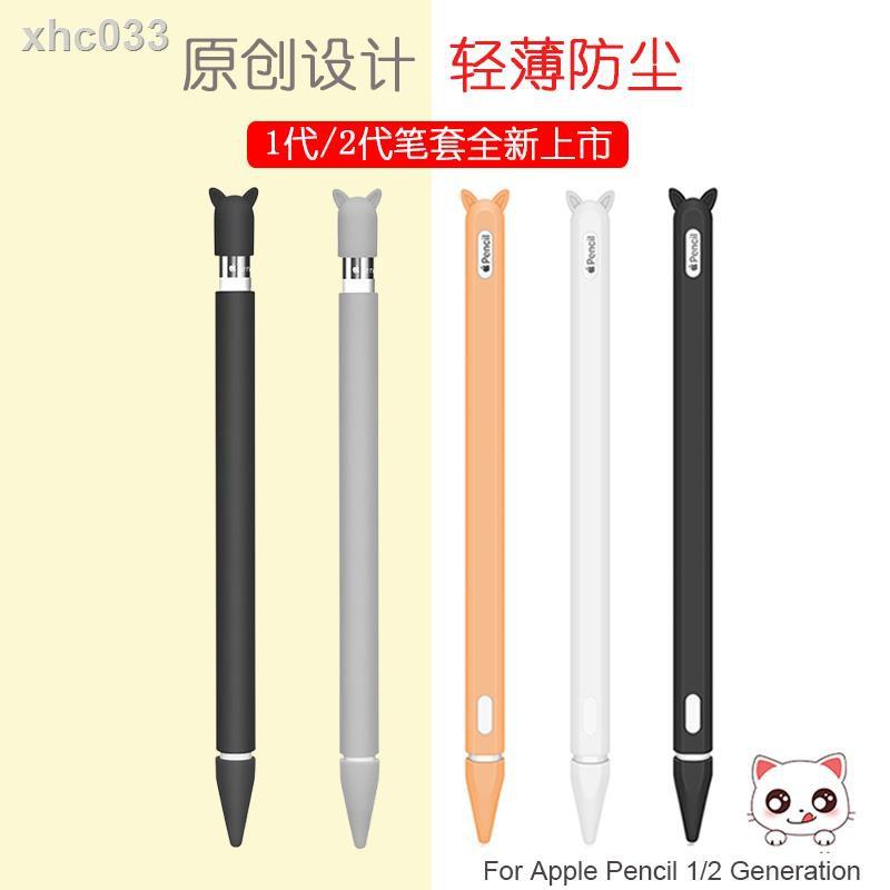 เคสใส่ปากกา Apple Pencil 2 ชุด