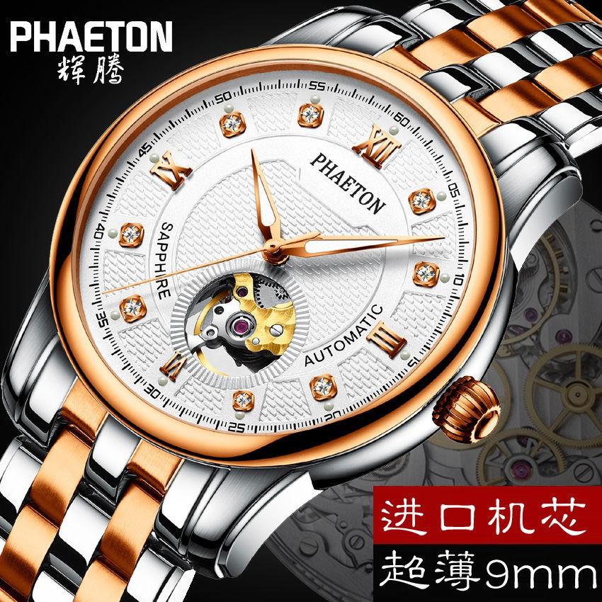 เคส applewatch✴✟นาฬิกาสวิสแท้ Phaeton นาฬิกาผู้ชายอัลตร้า - บาง 9 มม. อัตโนมัติ เชิงกล นาฬิกาข้อมือผู้ชาย กลวง ทูร์บิญอง