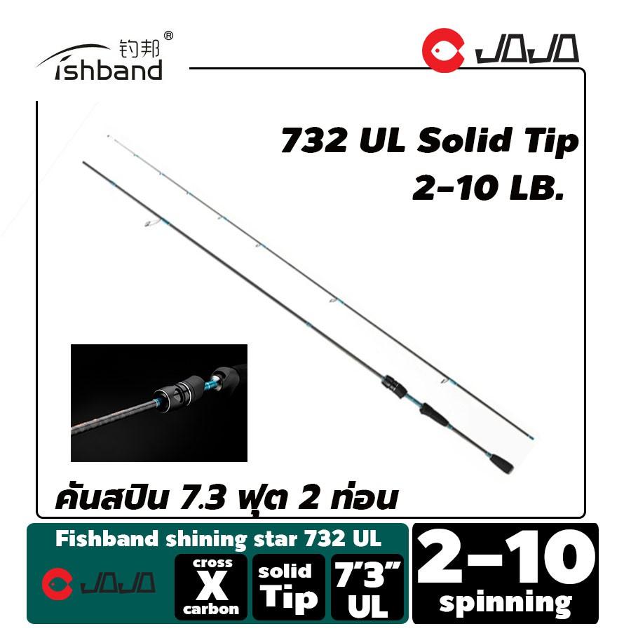 คัน เบ็ด ตกปลา ปลายโซลิด ul 732  Fishband Shinning Star คันเบ็ด UL 2 ท่อน 7.3 ฟุต
