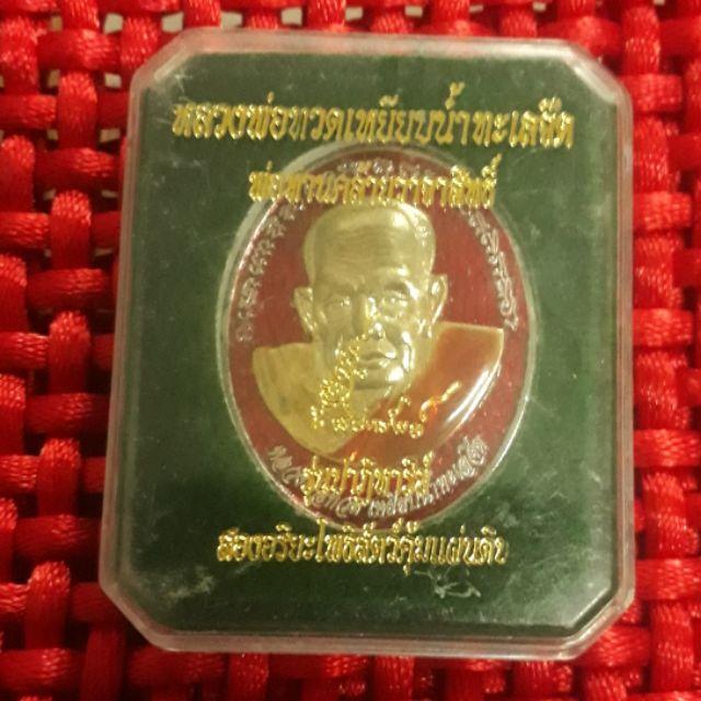 เหรียญหลวงปู่ทวด เหยียบน้ำทะเลจืด พ่อท่านคล้ายวาจาสิทธิ์ รุ่นปาฏิหาริย์  เนื้อ #อาปาก้า #ลงยาสีแดง มือ1 พระแท้100%