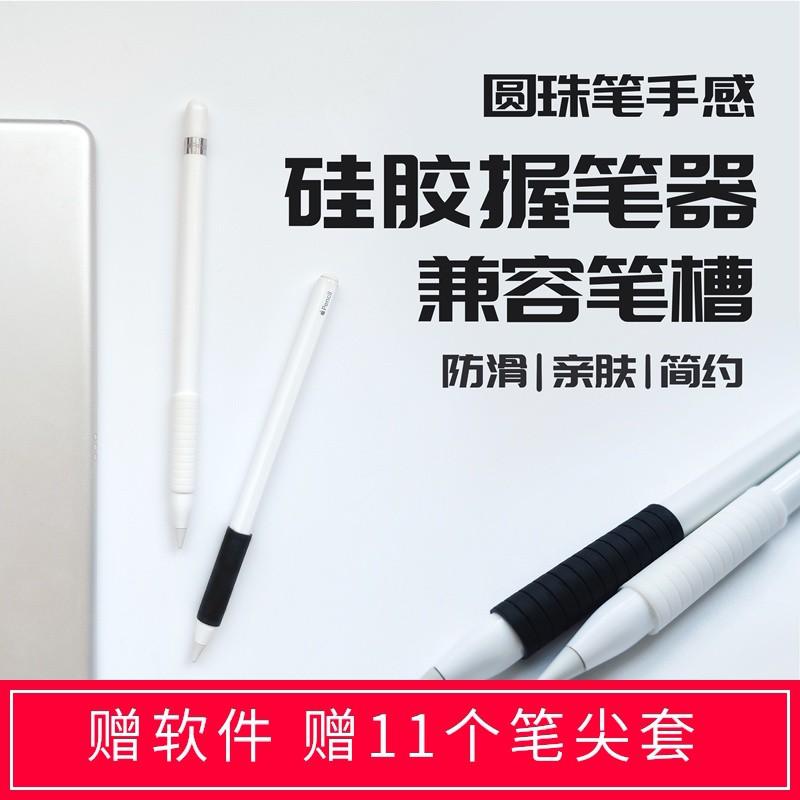ด้ามจับสําหรับ Applepencil 1st Generation