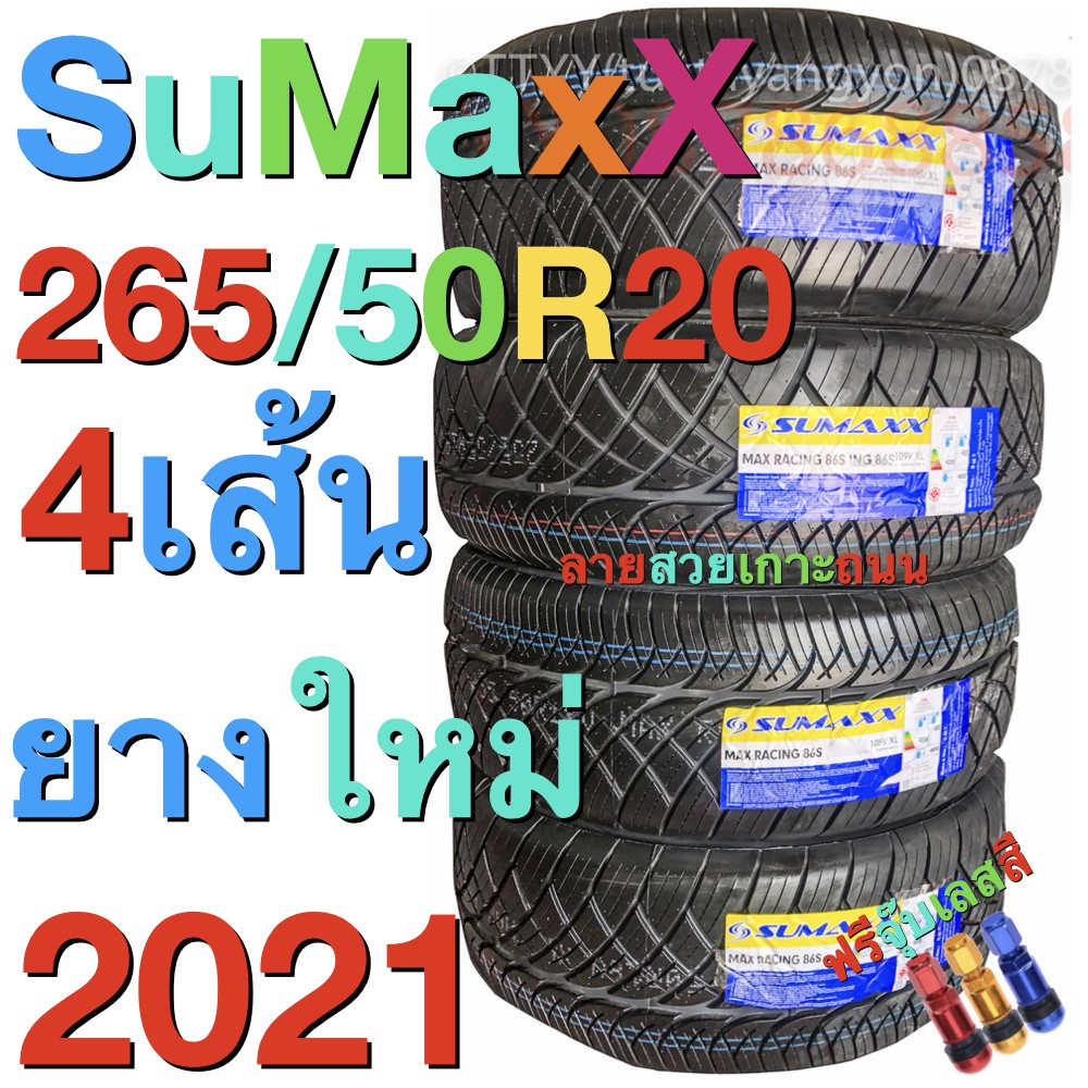 ใหม่2021 ขนาด 265/50R20 ยาง Sumaxx Racing  ราคาชุด 4 เส้น
