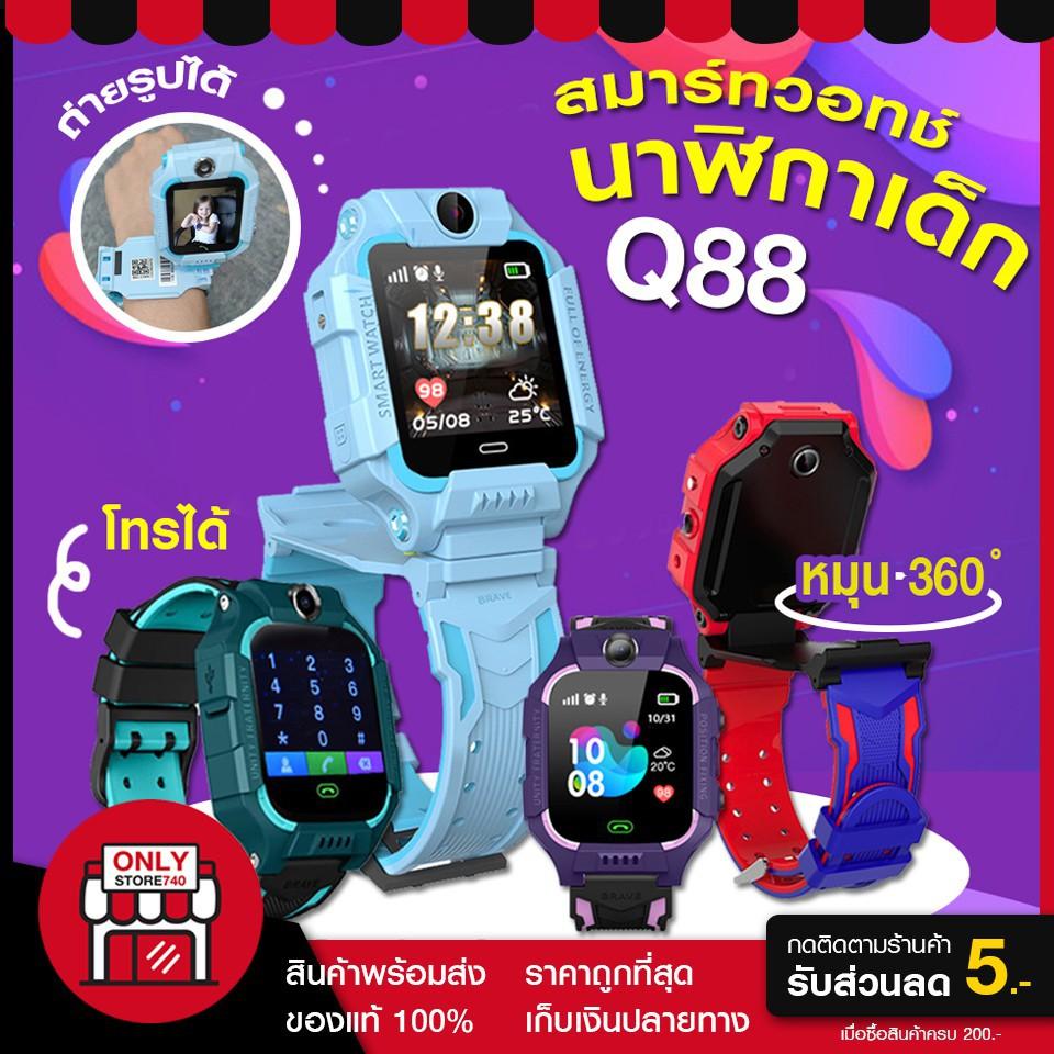 ❆[เนนูภาษาไทย] Z6 นาฬิกาเด็ก Q88s นาฬืกา smartwatch สมาร์ทวอทช์ มี GPS คล้าย imoo ไอ โม่ ยกได้ หมุนได้ พร้อมส่ง
