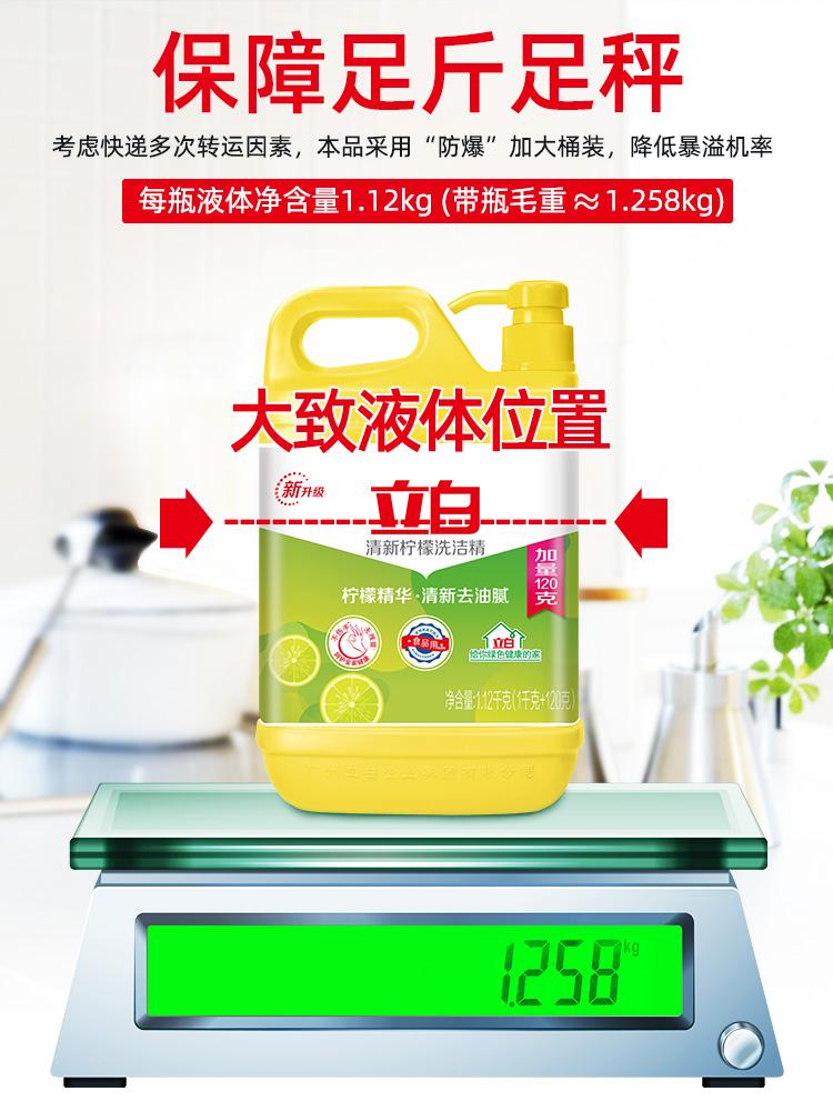 ▲立白ผงซักฟอกครอบครัวแพ็คบ้านถังห้องครัวผงซักฟอกน้ำมันเกรดอาหารมะนาวราคาไม่แพงโหลด2.24kg■