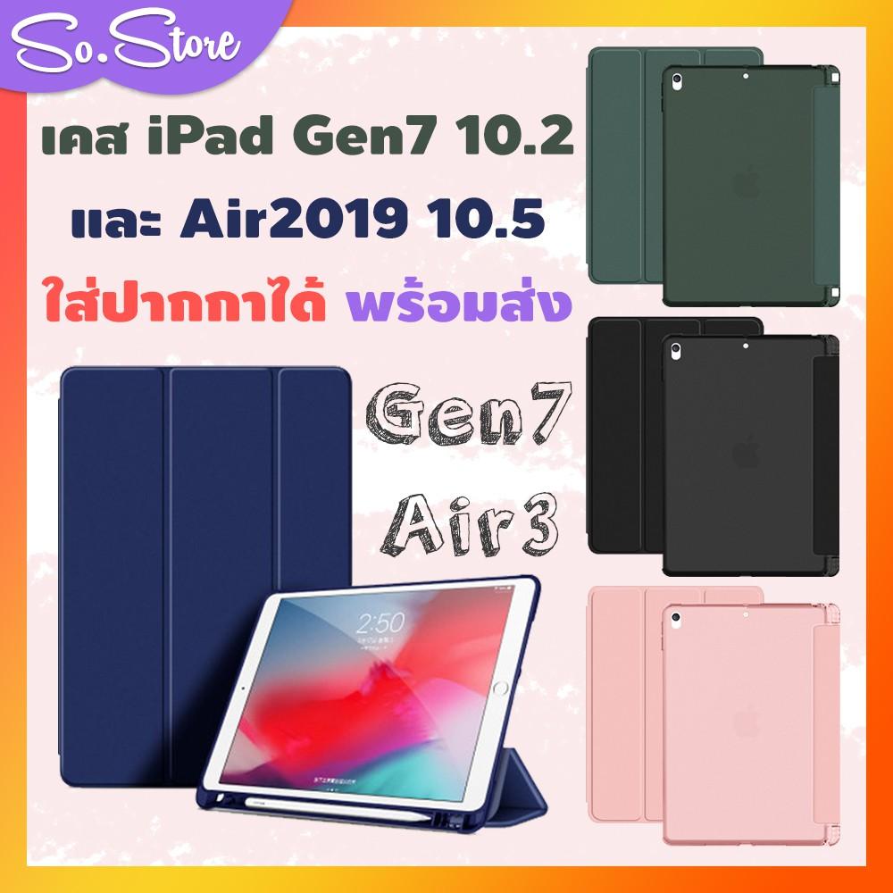 เคส ipad 10.2 เคสไอแพด 10.2 2019 Gen7 case ipad gen7 Air2019 เก็บปากกาได้ with Apple pencil holder Case iPad Air 10.5