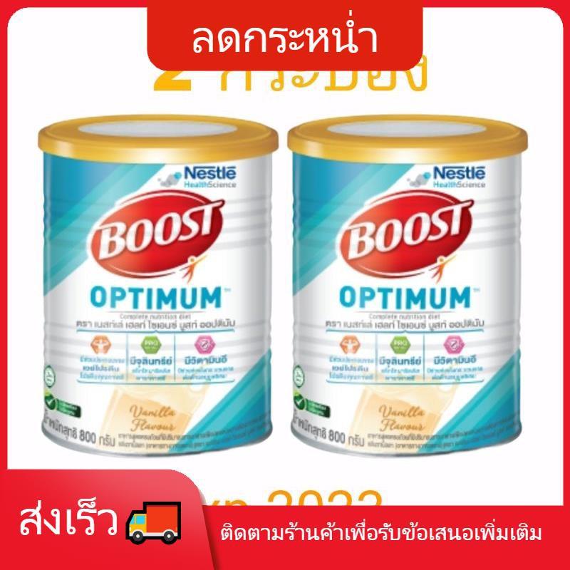 🧢boost optimum🧢 ถูกที่สุด Boost Optimum 2 กระป๋อง exp.2023 เนสท์เล่ บูสท์ นมโปรตีนคุณภาพ