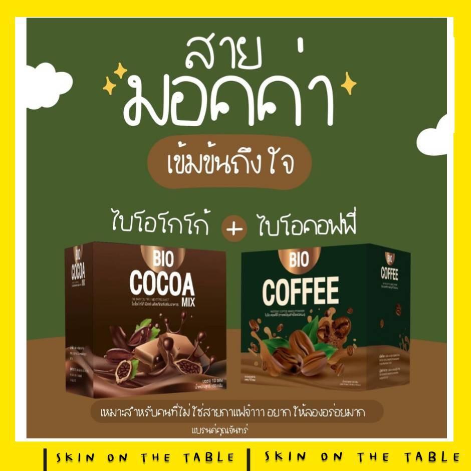 Bio Cocoa mix khunchan (โกโก้/ชามอลต์/กาแฟ/ชาเขียว)ไบโอ โกโก้ มิกซ์/ Bio Coffee ไบโอ คอฟฟี่ กาแฟ คุมหิวอิ่มนาน