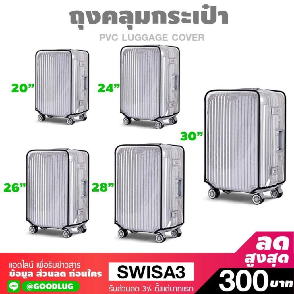 ผ้าคลุมกระเป๋าเดินทางกันน้ำ PVC Luggage Cover 24 นิ้ว้าคลุมกระเป๋าเดินทางกันน้ำ PVC Luggage Cover 24 นิ้ว