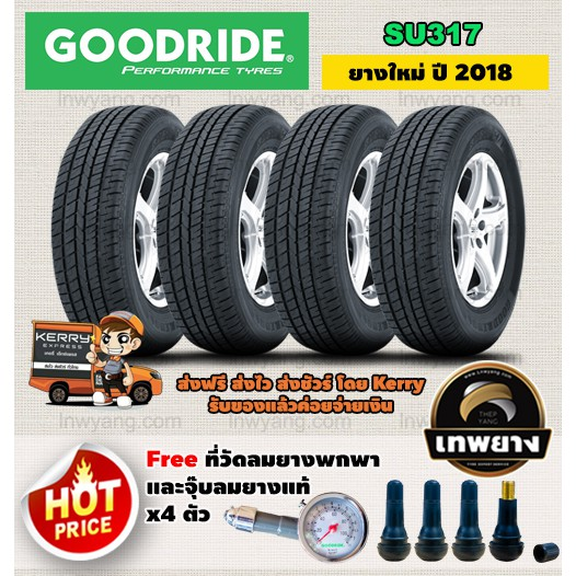 "Goodride "" ยางรถกระบะ รถSUV "" ขนาด 225/65R17 SU317 จำนวน 4 เส้น (ปี 2018) + ฟรี!! จุ๊บลมยางแท้ 4 ตัว และ เครื่องวัดลมยาง"