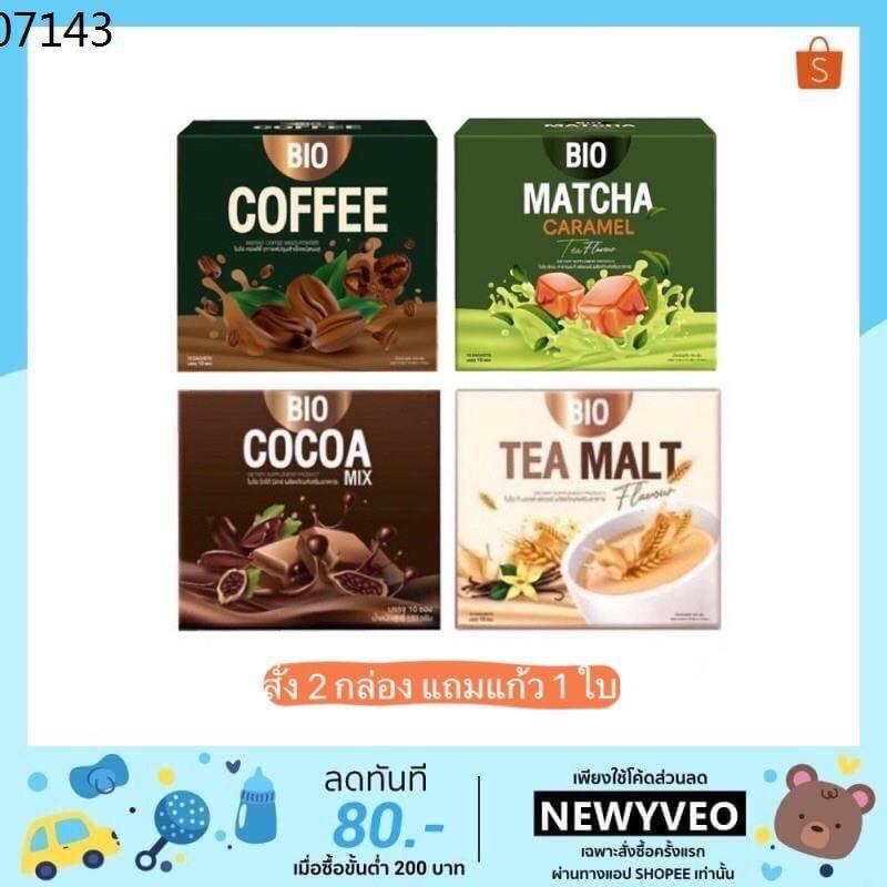 โกโก้ โกโก้ครั้น โกโก้ ld ❋แท้💯% BIO Cocoa Bio coffee Bio tea malt Bio Matcha <2 แถม 1> ไบโอโกโก้ Bio Cocoa ไบโอ โกโก้ม