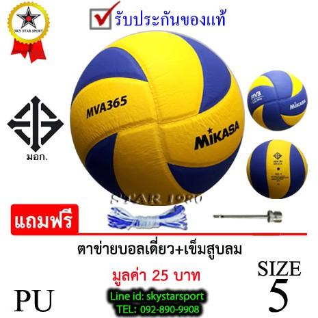 (พิเศษสเปคราชการ) ลูกวอลเลย์บอลt มิกาซ่า Mikasa รุ่น Mva 365 (yb) เบอร์ 5 หนังอัด Pu K+n.