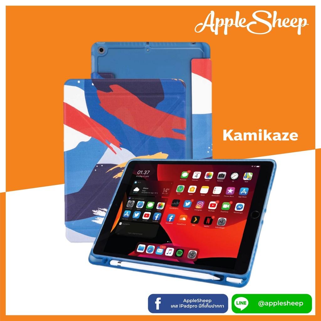AppleSheep Origami สำหรับ iPad 10.2 Gen7 2019  / Gen 8 10.2 2021  มีที่เก็บ ApplePencil ไม่ดันฟิล์ม มีตัวล้อคปกหน้า JrST