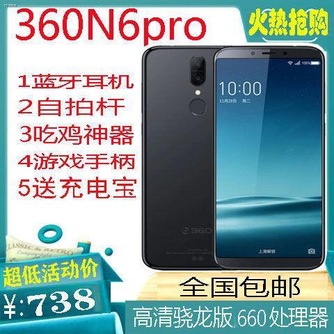 ℗☃โทรศัพท์มือถือ 360 360N6Pro สมาร์ทโฟน Netcom 4G แบบเต็ม 360N6 โทรศัพท์มือถือ