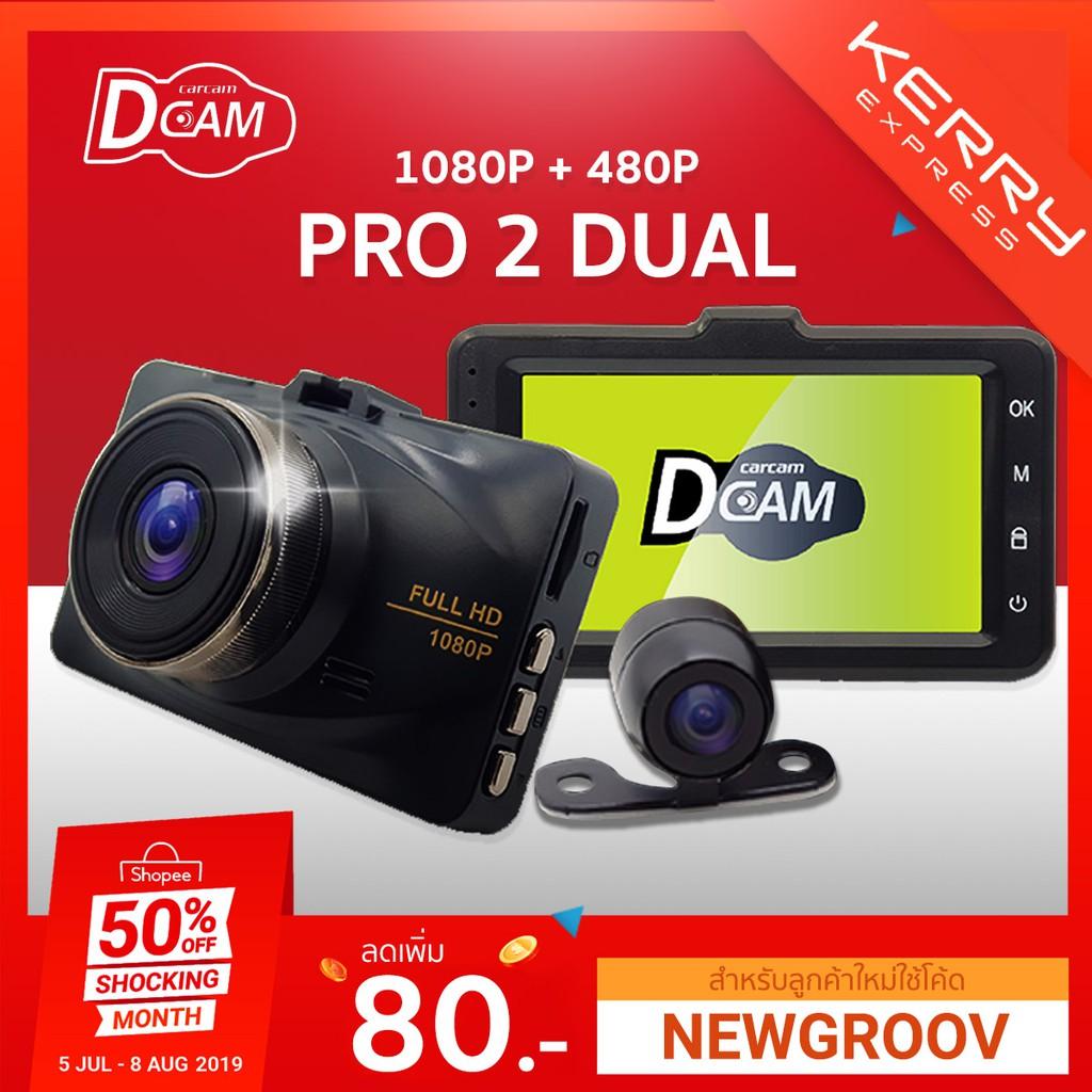 กล้องติดรถยนต์ Dcam PRO2 DUAL (HDR) บันทึก 2 กล้อง หน้า-หลัง Sensor Sony
