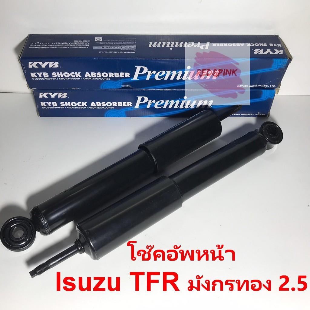โช๊คอัพหน้า ยี่ห้อ KAYABA รุ่น ISUZU TFR มังกรทอง 2.5 รหัส KA-1645A (ราคาต่อ 1 คู่= หน้าซ้าย,หน้าขวา)