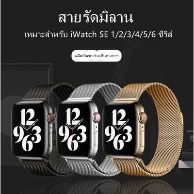 สายรัดมิลาน apple watch strap Milanese watch strap iwatch series SE 6 5 4 3 2 1 สาย applewatch 38 40 42 44mm
