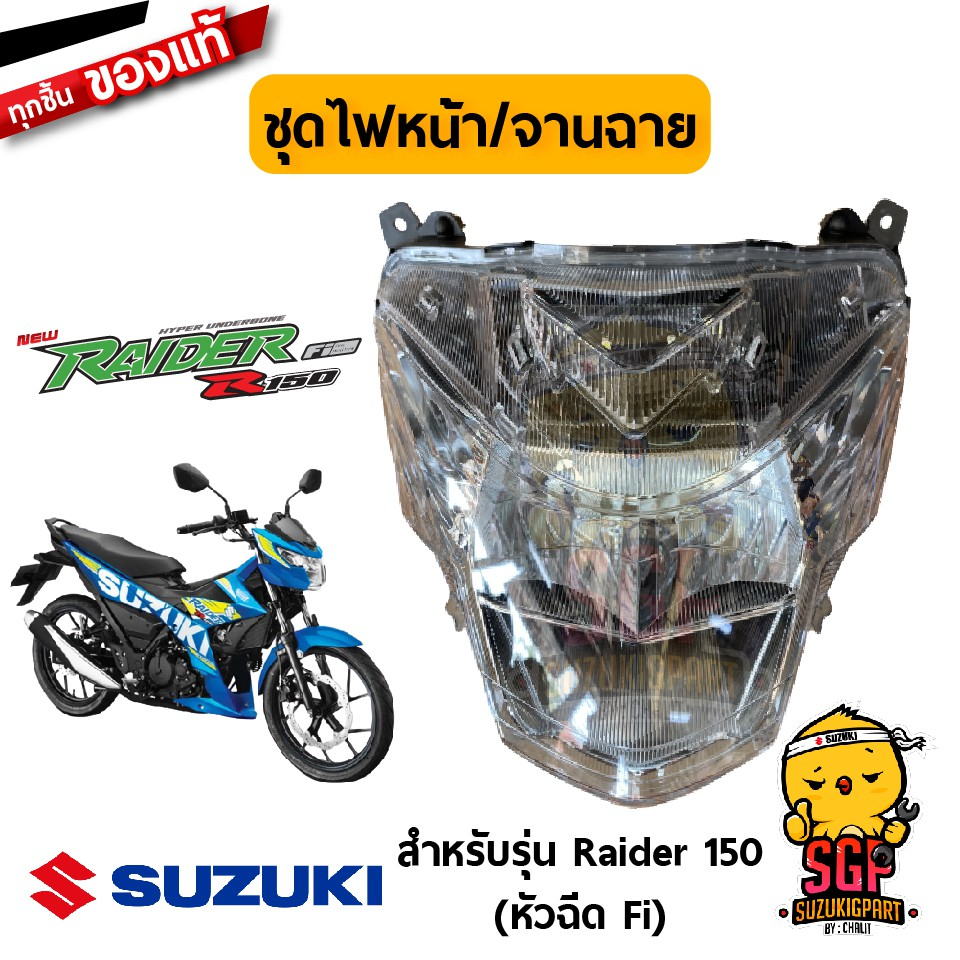 ชุดไฟหน้า และ จานฉาย(โคมไฟหน้า) แท้ Suzuki Raider 150 Fi   SUZUKIGPART