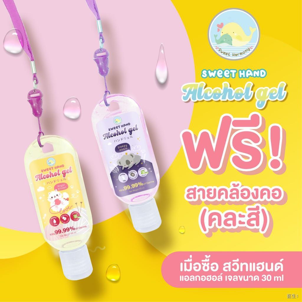 ✔️△❆☏Sweet hand gel เจลแอลกอฮอล์ เจลล้างมือ เจลล้างมือเด็ก แบบพกพา มีสายคล้องคอ