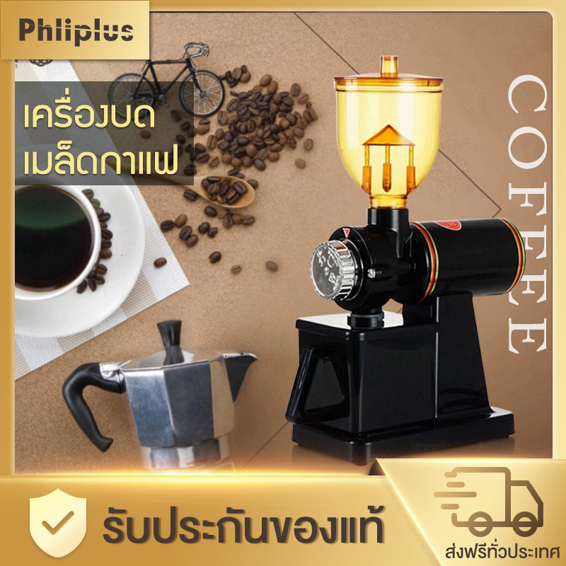 หม้อต้มกาแฟ moka pot เครื่องชงกาแฟสด Phliplus เครื่องบดกาแฟ เครื่องบดเมล็ดกาแฟ 600N เครื่องทำกาแฟ เครื่องเตรียมเมล็ดกาแฟ